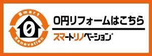 ¥0リフォーム
